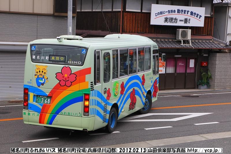 猪名川町公共施設循環バス