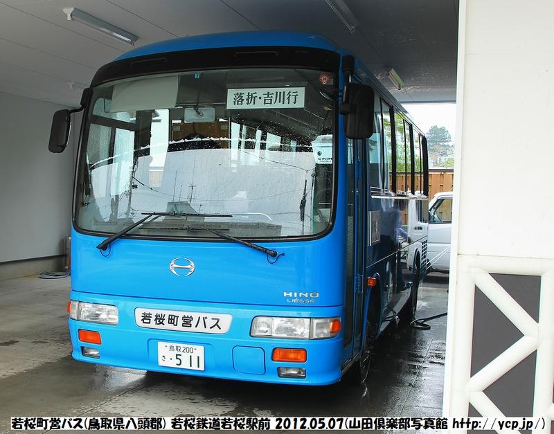 若桜町営バス(鳥取県八頭郡若桜...