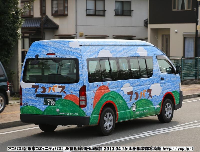 朝来市コミュニティバス(兵庫県...