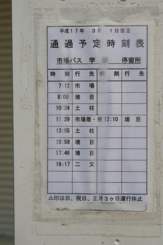 市場町代替バス(徳島県阿波郡:現...