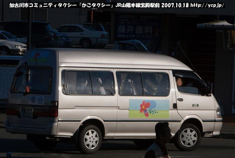 かこタクシー(山田倶楽部写真館)