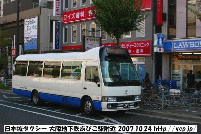 城 タクシー 日本