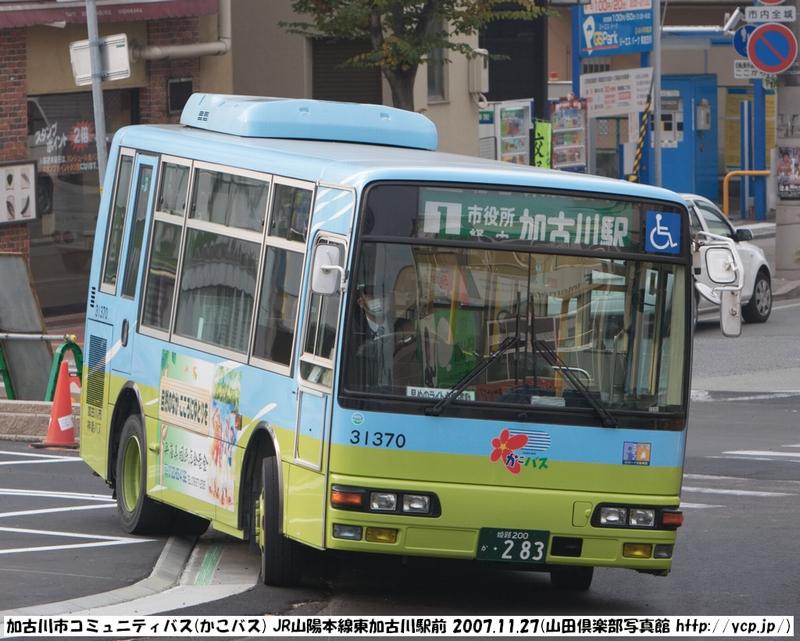 加古川市コミュニティバス(かこ...
