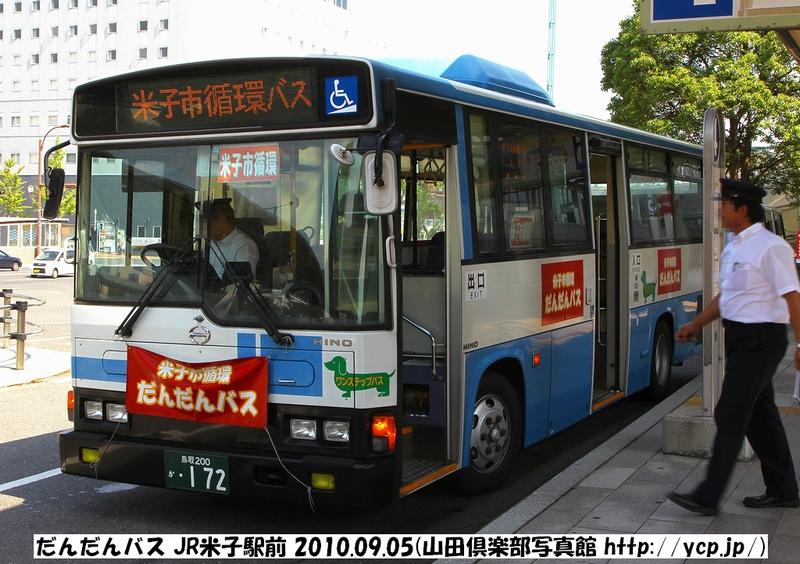 米子市だんだんバス
