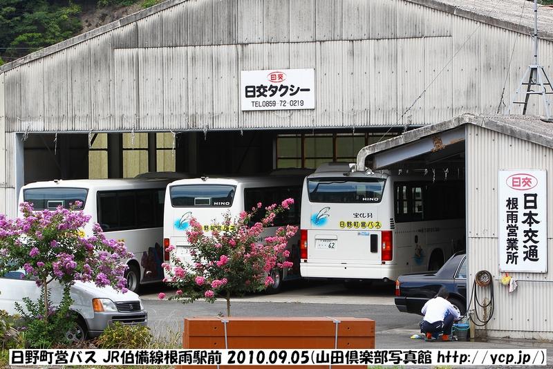 日野町営バス(鳥取県日野郡日野...